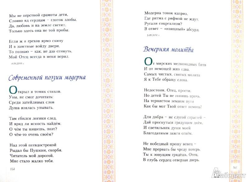 Иллюстрация 1 из 8 для Лики бытия. Стихотворения - Алексий Протоиерей | Лабиринт - книги. Источник: Лабиринт