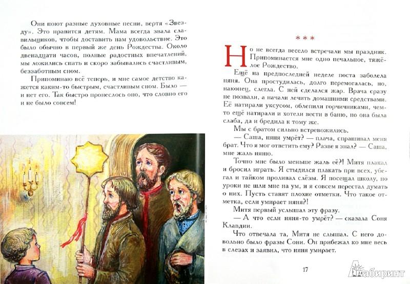 Иллюстрация 1 из 24 для Далекое Рождество - Александр Круглов | Лабиринт - книги. Источник: Лабиринт