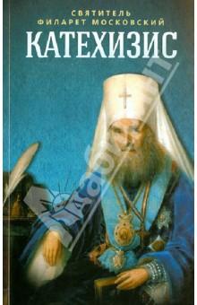 Пространственный христианский катехизис Православной Кафолической Восточной Церкви