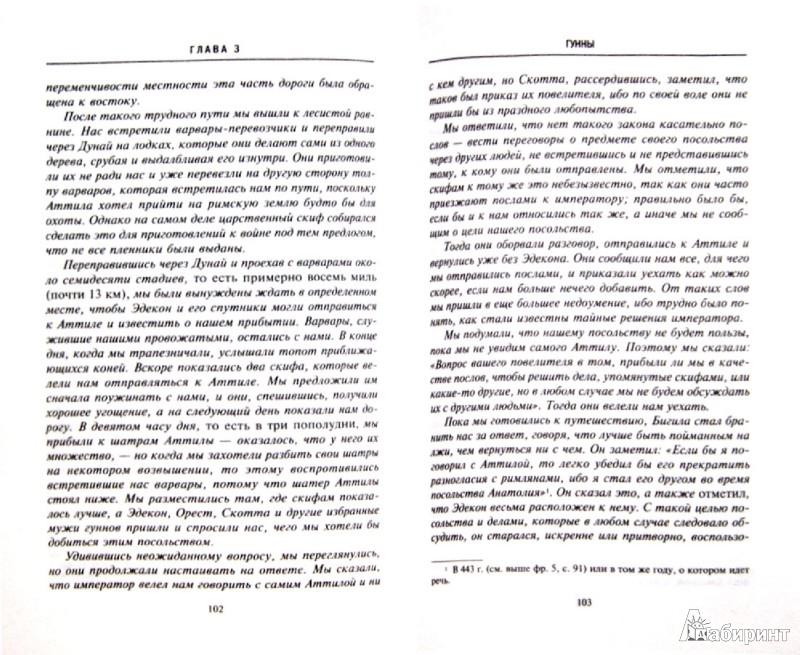 Иллюстрация 1 из 7 для Эпоха Аттилы. Римская империя и варвары в V веке - Колин Гордон | Лабиринт - книги. Источник: Лабиринт