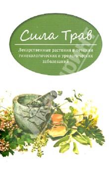 Сила трав: лекарственные растения в лечении гинекологических и урологических заболеваний