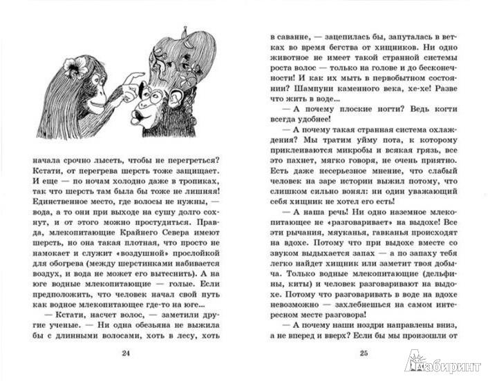 Иллюстрация 1 из 18 для Занимательная медицина - Светлана Лаврова | Лабиринт - книги. Источник: Лабиринт