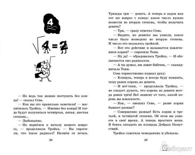Иллюстрация 1 из 5 для Три дня в Карликании. Сказка да не сказка - Владимир Левшин | Лабиринт - книги. Источник: Лабиринт