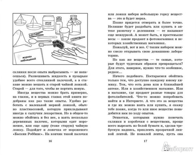 Иллюстрация 1 из 18 для Чудеса на выбор. Забавная химия для детей - Ольгерт Ольгин | Лабиринт - книги. Источник: Лабиринт