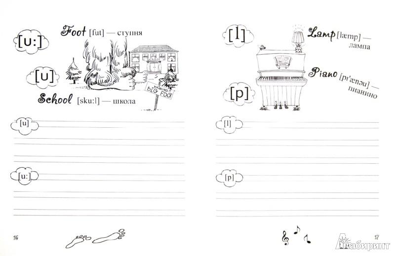 Иллюстрация 1 из 6 для Английские прописи: транскрипция - Наталья Мойсик | Лабиринт - книги. Источник: Лабиринт