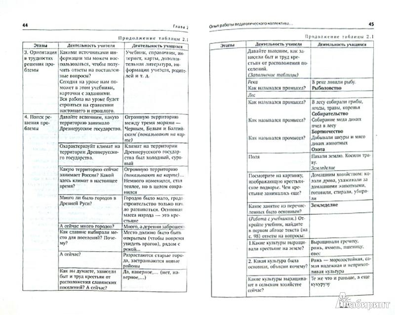 Иллюстрация 1 из 9 для Технология развития универсальных учебных действий учащихся в урочной и неурочной деятельности - Светлана Татарченкова   Лабиринт - книги. Источник: Лабиринт