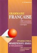 Грамматика французского языка в упражнениях. 400 упражнений с ключами и комментариями
