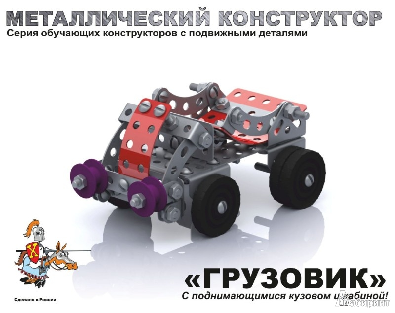 """Иллюстрация 1 из 4 для Металлический конструктор """"Грузовик"""" (2032)   Лабиринт - игрушки. Источник: Лабиринт"""