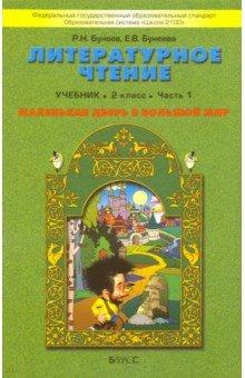 Литературное чтение. 2 класс. Маленькая дверь в большой мир. Учебник. В 2-х частях. Часть 1
