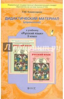 Учебник по русскому языку 3 класс 1 часть бунеев