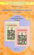 Русский язык. 3 класс. Дидактический материал (упражнения) к учебнику Р. Н. Бунеева и др.