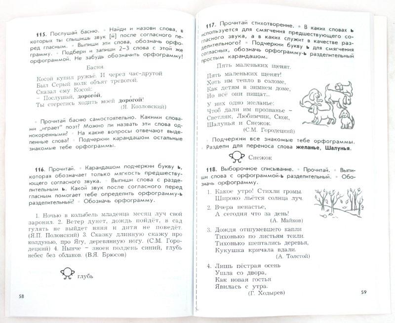 Решебник 3 класс русский язык школа 2100 р н бунеева