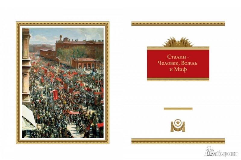 Иллюстрация 1 из 6 для Сталин. Эпоха свершений и побед | Лабиринт - книги. Источник: Лабиринт
