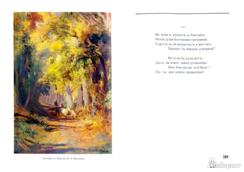 Иллюстрация 1 из 31 для Юбилейное издание. В 3-х томах. Том 1. Стихотворения - Федор Тютчев | Лабиринт - книги. Источник: Лабиринт