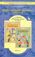 Русский язык. 4 класс. Дидактический материал (упражнения). ФГОС