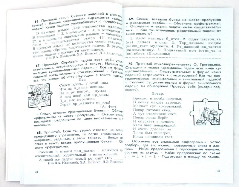 Домашние задания по русскому языку 2 класс дидактический материал