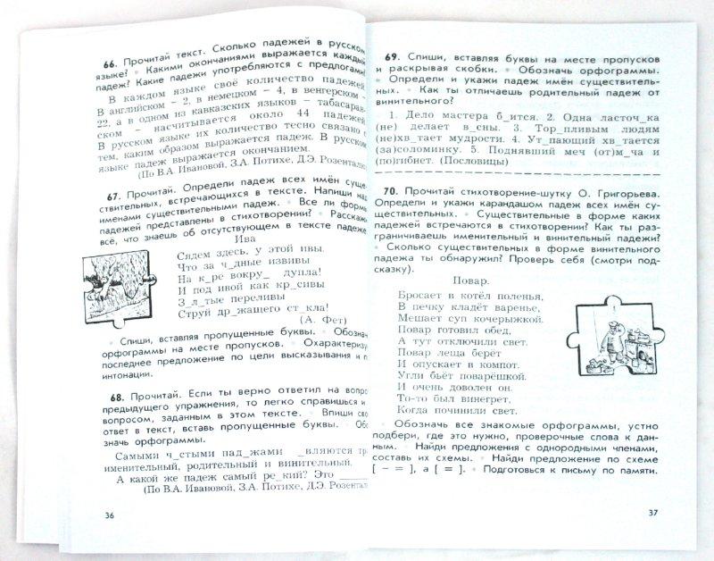 гдз по русскому 4 класс школы