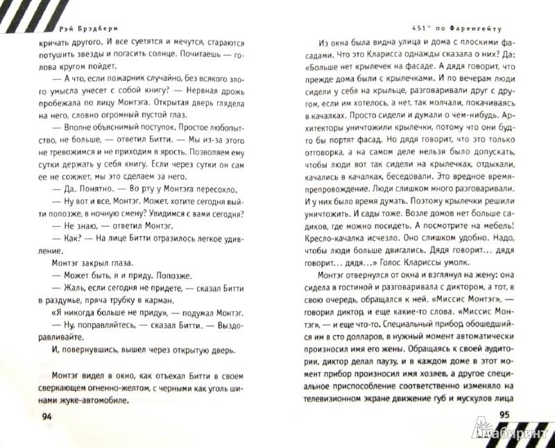 Иллюстрация 1 из 11 для 451' по Фаренгейту - Рэй Брэдбери | Лабиринт - книги. Источник: Лабиринт