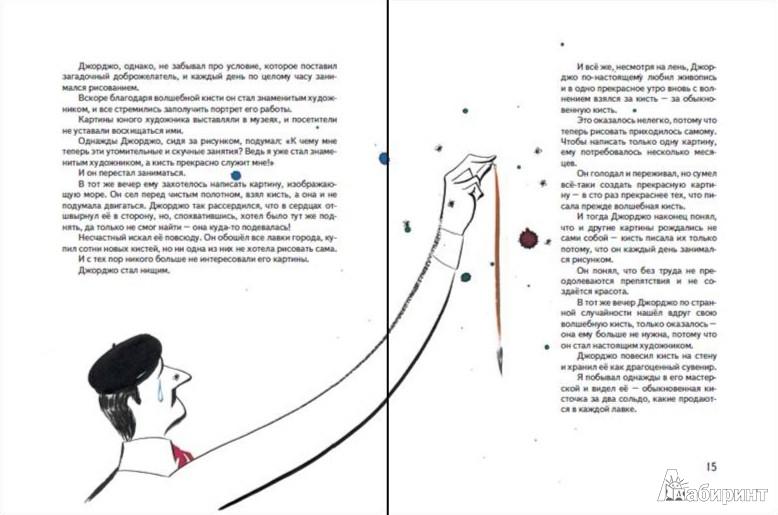 Иллюстрация 1 из 5 для Волшебная кисть - Джанни Родари | Лабиринт - книги. Источник: Лабиринт