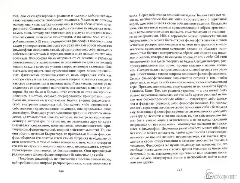 Иллюстрация 1 из 7 для Призрак толпы - Бодрийяр, Ясперс | Лабиринт - книги. Источник: Лабиринт