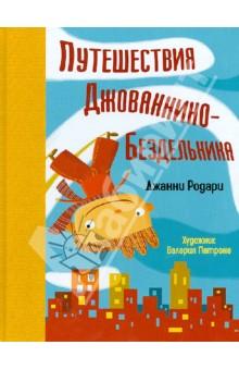 Путешествия Джованнино-Бездельника книги эксмо смени подход