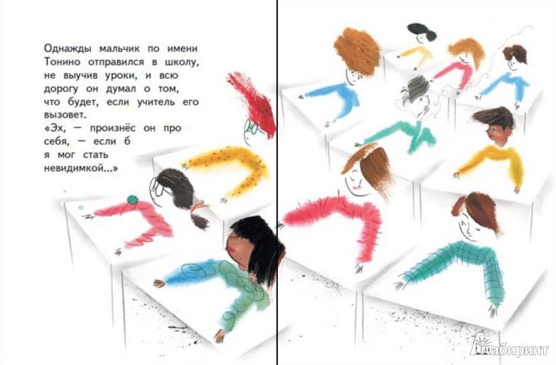 Иллюстрация 1 из 12 для Тонино-невидимка - Джанни Родари | Лабиринт - книги. Источник: Лабиринт