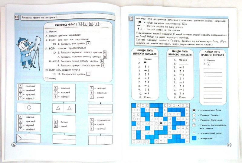 Гдз по информатике 4 класс горячев 1 часть без смс и регистрации.