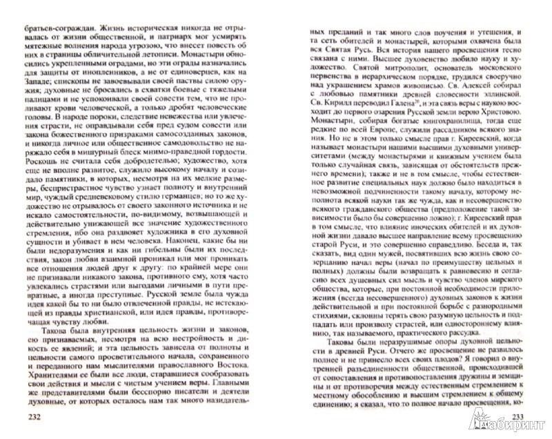 Иллюстрация 1 из 31 для Философские и богословские произведения - Алексей Хомяков | Лабиринт - книги. Источник: Лабиринт