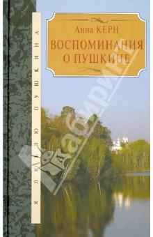 Воспоминания о Пушкине анна керн муза а с пушкина amorfati рипол классик