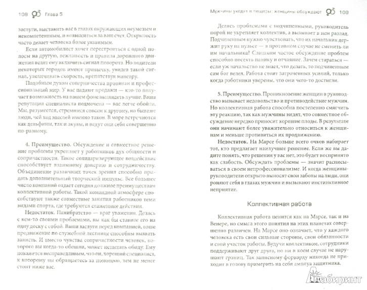 Иллюстрация 1 из 8 для Марс и Венера в офисе: Как повысить качество общения и достичь успехов в работе - Джон Грэй | Лабиринт - книги. Источник: Лабиринт