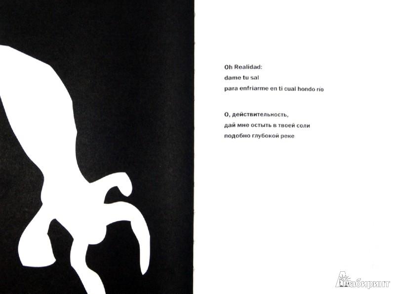 Иллюстрация 1 из 7 для На веслах ритма - Гонсало Рохас | Лабиринт - книги. Источник: Лабиринт