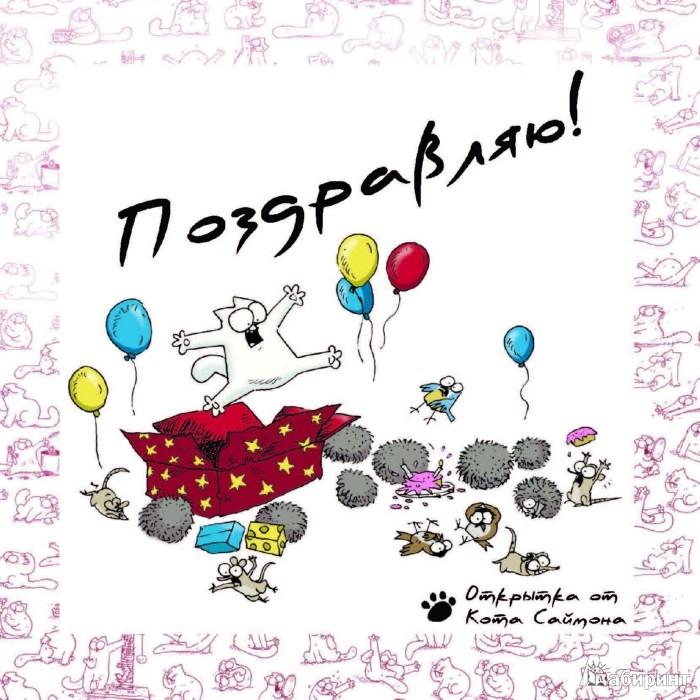 Иллюстрация 1 из 4 для Кот Саймона. Комплект из 3 книг с открыткой-сюрпризом - Саймон Тофилд | Лабиринт - книги. Источник: Лабиринт