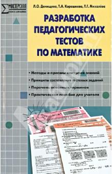 Математика. Разработка педагогических тестов. ФГОС