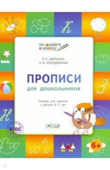 Прописи для дошкольников. Тетрадь для детей 6-7 лет. ФГОС