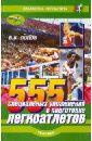 Попов Владимир Борисович 555 специальных упражнений в подготовке легкоатлетов