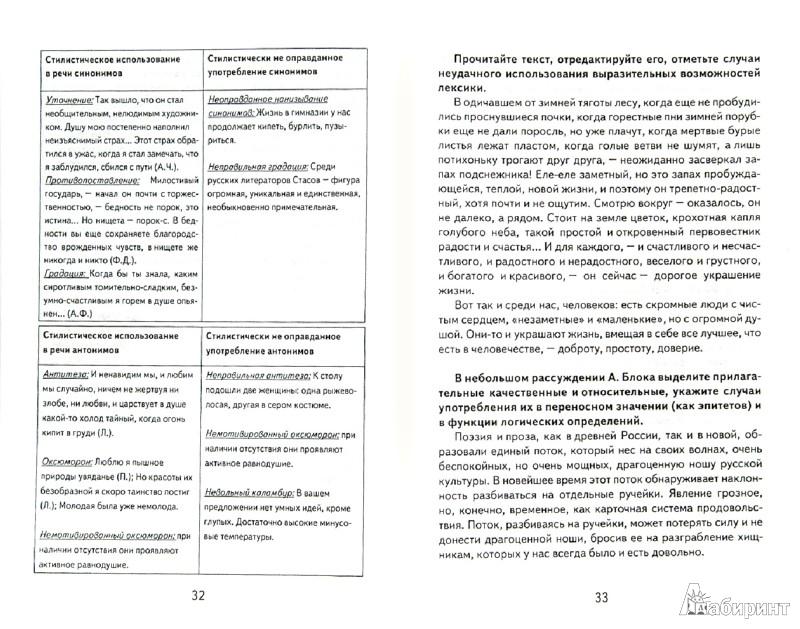 Иллюстрация 1 из 3 для Русский язык и культура речи - Екатерина Гельман | Лабиринт - книги. Источник: Лабиринт
