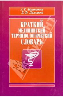 Краткий медицинский терминологический словарь