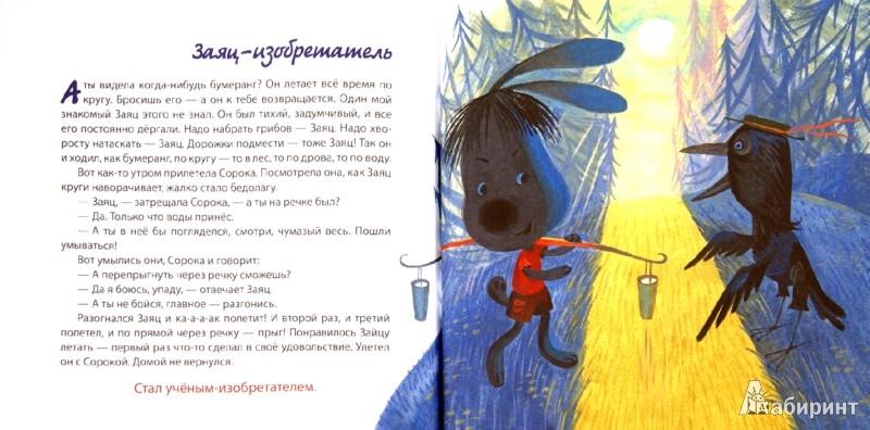 Иллюстрация 1 из 28 для Сказки Единорога - Татьяна Никитина | Лабиринт - книги. Источник: Лабиринт