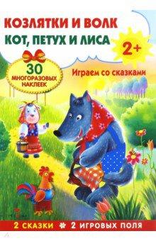 Плакат-игра. Козлятки и волк. Кот, петух и лиса