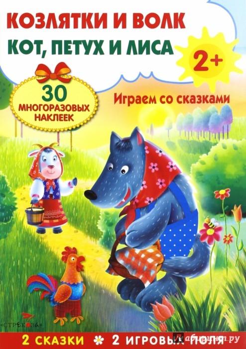 """Иллюстрация 1 из 9 для Плакат-игра """"Козлятки и волк. Кот, петух и лиса""""   Лабиринт - книги. Источник: Лабиринт"""