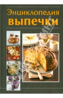 Энциклопедия выпечки