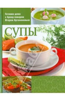 Готовим дома с бренд-поваром Игорем Артамоновым. Супы