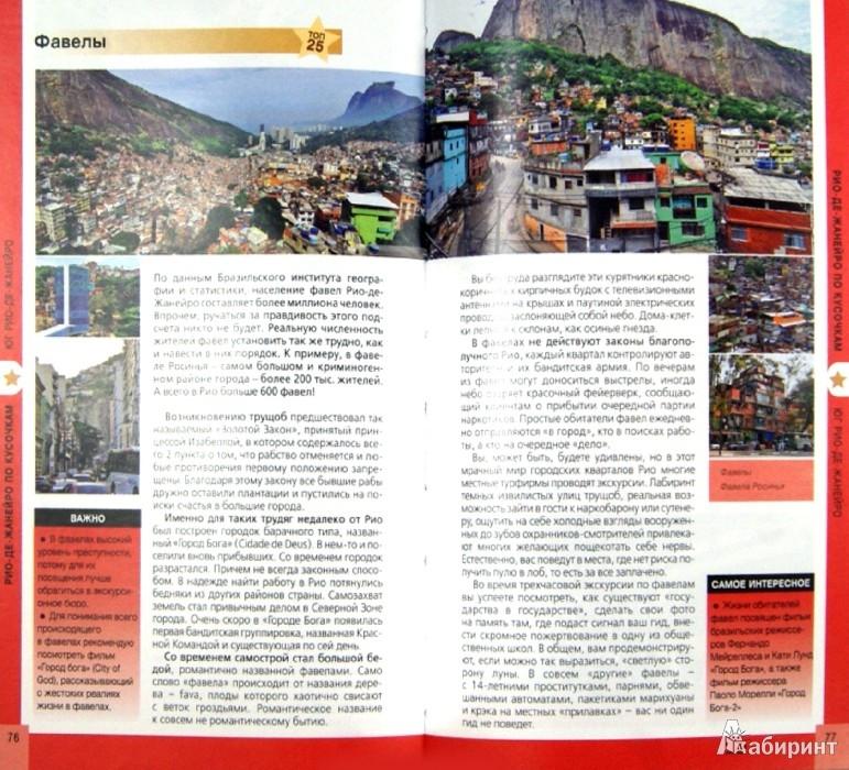 Иллюстрация 1 из 12 для Рио-де-Жанейро - Лев Арье | Лабиринт - книги. Источник: Лабиринт