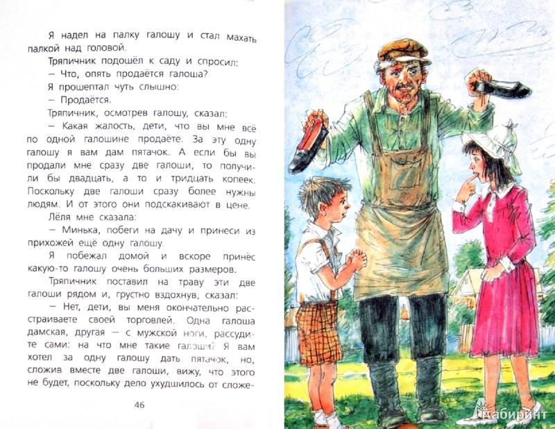 Иллюстрация 1 из 33 для Весёлые рассказы для детей - Михаил Зощенко | Лабиринт - книги. Источник: Лабиринт