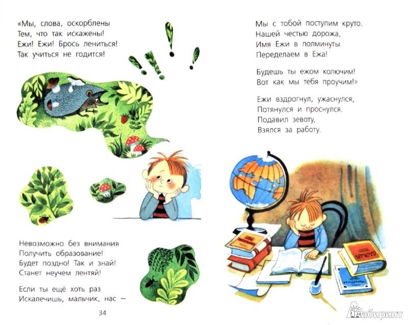 Иллюстрация 1 из 35 для Любимые стихи - Сергей Михалков | Лабиринт - книги. Источник: Лабиринт