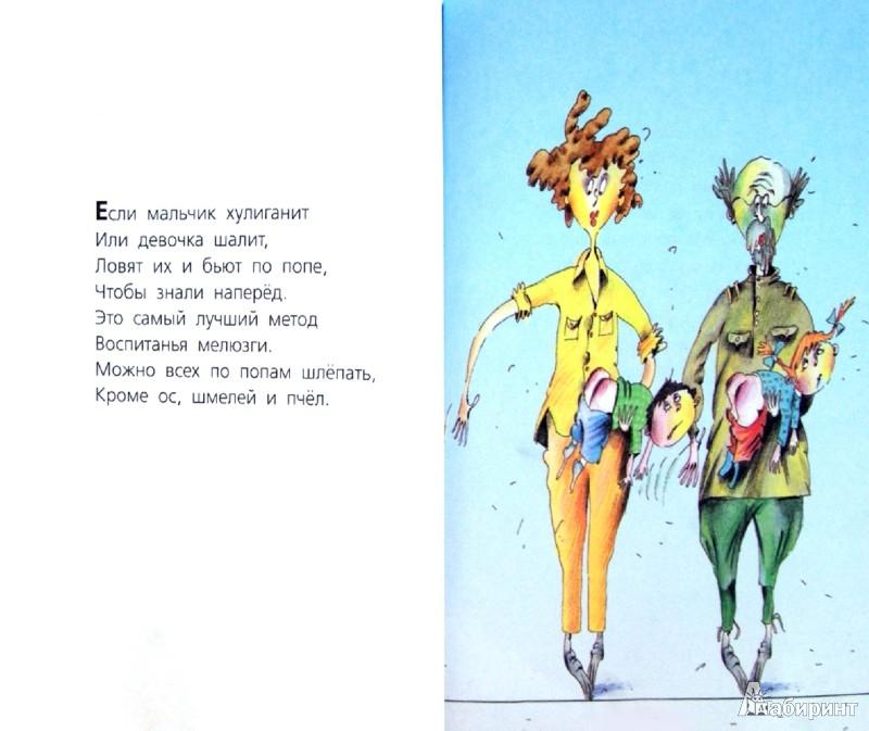 Иллюстрация 1 из 38 для Вредные советы - Григорий Остер | Лабиринт - книги. Источник: Лабиринт