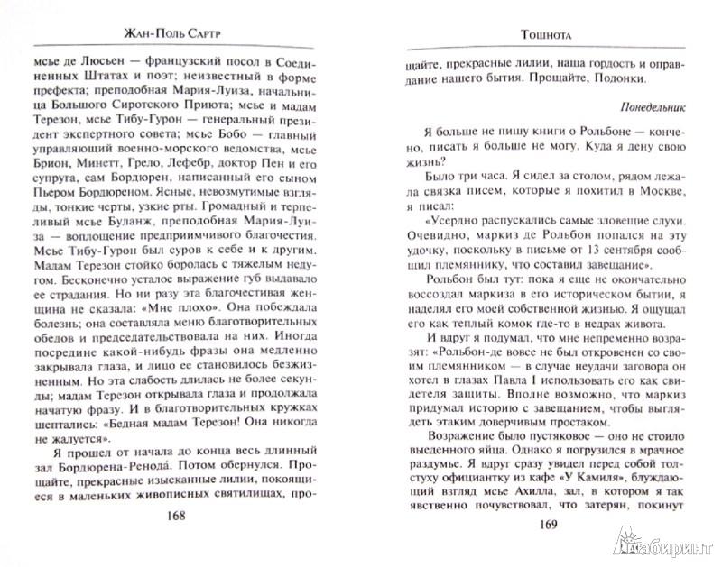 Иллюстрация 1 из 26 для Тошнота - Жан-Поль Сартр | Лабиринт - книги. Источник: Лабиринт