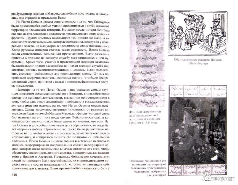 Иллюстрация 1 из 9 для История Османской империи. Видение Османа - Кэролайн Финкель   Лабиринт - книги. Источник: Лабиринт
