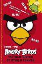 Angry Birds/ Потехе - час! Улётные шутки от птиц и свиней. Обхохочешься! Полнейшее свинство!