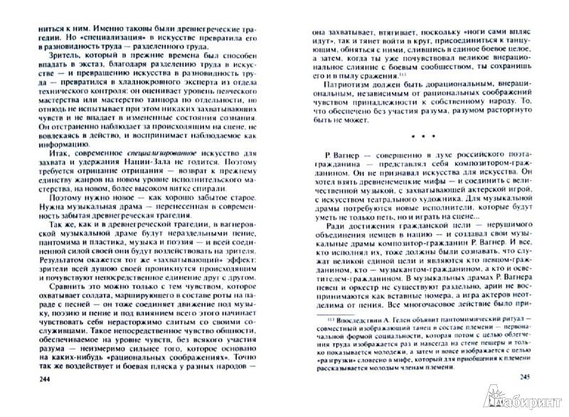 Иллюстрация 1 из 20 для Незнакомый Ницше: Психолог, остроумец и знаток женщин - Александр Перцев   Лабиринт - книги. Источник: Лабиринт
